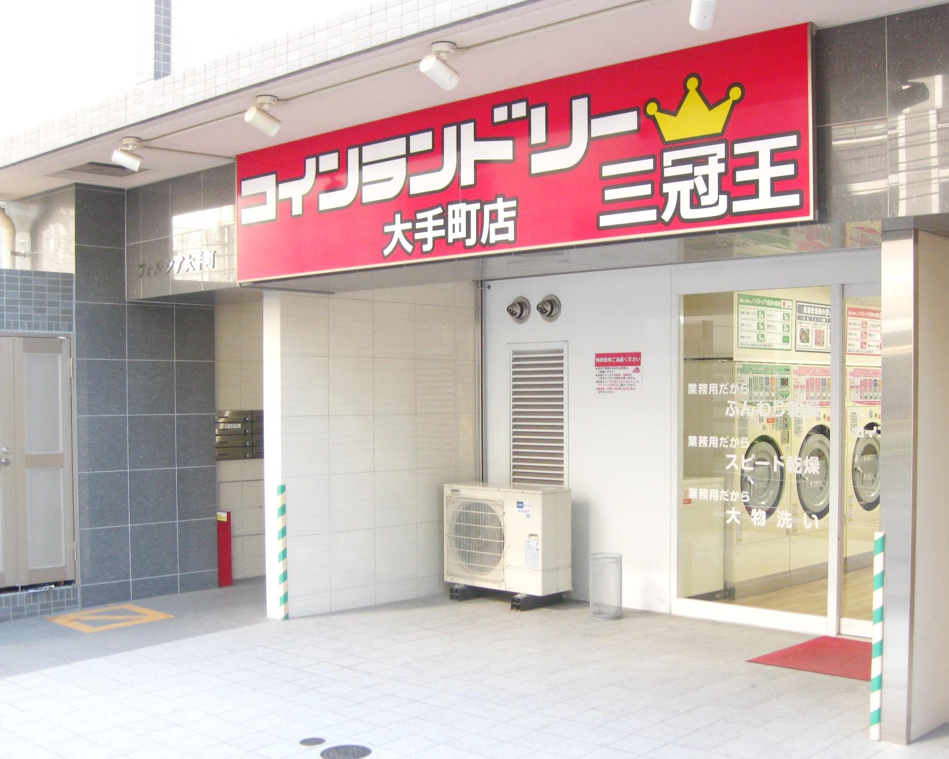 三冠王大手町店